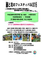 緑と花のフェスティバル2016