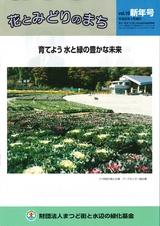 みどりと花のまちVol.10