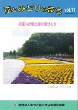 みどりと花のまちVol.11