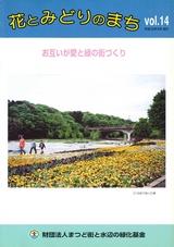 みどりと花のまちVol.14