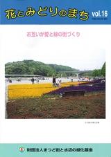 みどりと花のまちVol.16