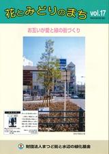 みどりと花のまちVol.17