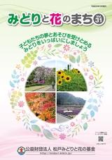 みどりと花のまちVol.31