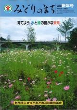 みどりと花のまちVol.08