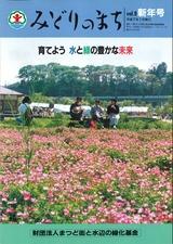 みどりと花のまちVol.09