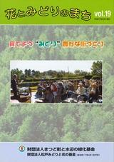 みどりと花のまちVol.19
