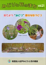 みどりと花のまちVol.21