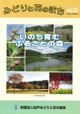 みどりと花のまちVol.23