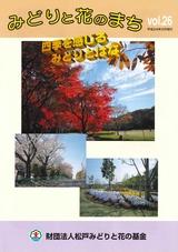 みどりと花のまちVol.26