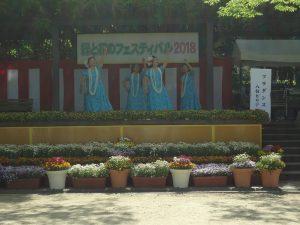 緑と花のフェスティバル2018