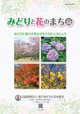 みどりと花のまちVol.32