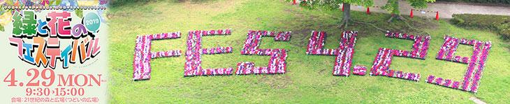 緑と花のフェスティバル2019