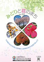 みどりと花のまちVol.33