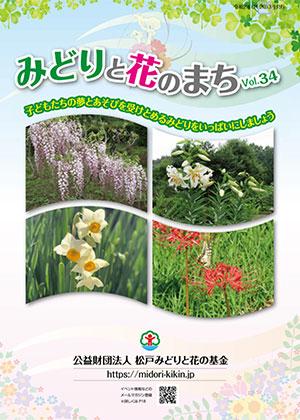 みどりと花のまちVol.34
