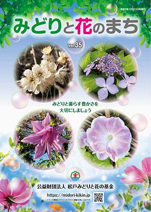 みどりと花のまちVol35